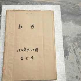 红旗杂志【1971.9-13】五本合售