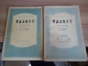理论流体力学.第一卷 (第一分册 第二分册)两册合售  56年一版一印