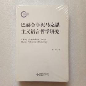 巴赫金学派马克思主义语言哲学研究(全新十品未开封)正版、现货