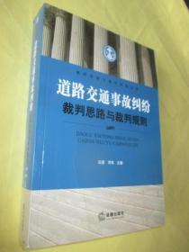 道路交通事故纠纷裁判思路与裁判规则--裁判思路与裁判规则丛书