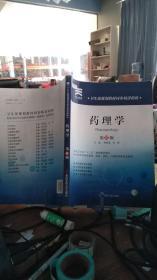 9787566208828 卫生部规划教材同步精讲精练:药理学(第8版)  大量笔记