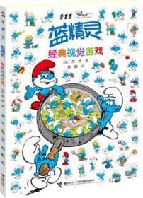 蓝精灵经典视觉游戏(一本挑战孩子观察力与发现力的书,帮助孩子用想象、恒心、专心,摆脱视觉陷阱,找到精灵村里的无穷秘密!)