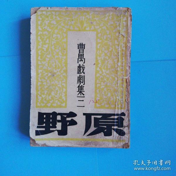 曹禺戏剧集三  原野  民国三十七年十四版