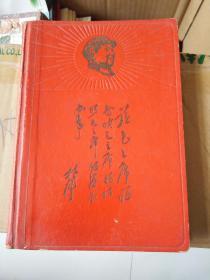 毛主席语录日记 1968年 无字 文革林彪题词笔记本日记本 文革日记本笔记本 文革空白本 没用过 精装货号BB5