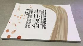 2018国际气道与呼吸管理高峰论坛暨围术期超声可视化技术培训 会议手册