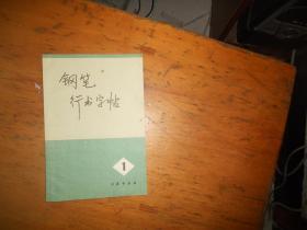 钢笔行书字帖 1