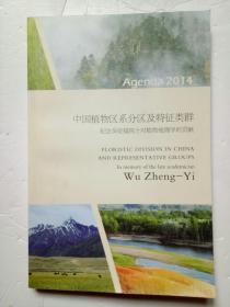 中国植物区系分区及特征类群