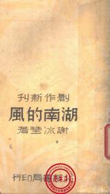 湖南的风-1937年版-(复印本)-创作新刊