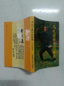 马礼堂养气功荟萃(1991年版,马礼堂亲身演示)品佳,内页无涂画