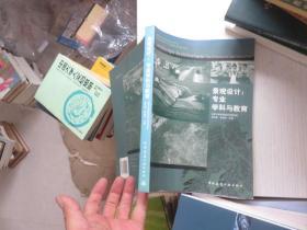 景观设计:专业学科与教育 签赠本 内有水渍