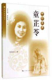 菊坛名家丛书·坤伶皇座:童芷苓