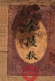金陵秋-1916年版-(复印本)