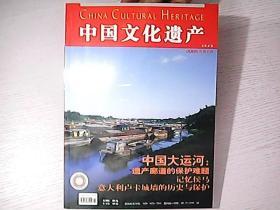 中国文化遗产2006年第1期