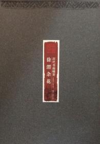 徐渭杂花(历代书画精赏 8开 全一盒)