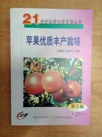 苹果优质丰产栽培