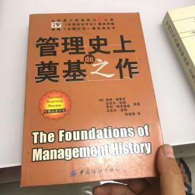 管理史上的奠基之作
