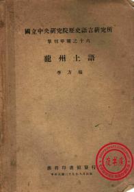 龙州土语-1947年版-(复印本)-中央研究院历史语言研究所单刊