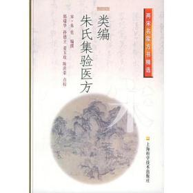 类编朱氏集验医方——两宋名家方书精选