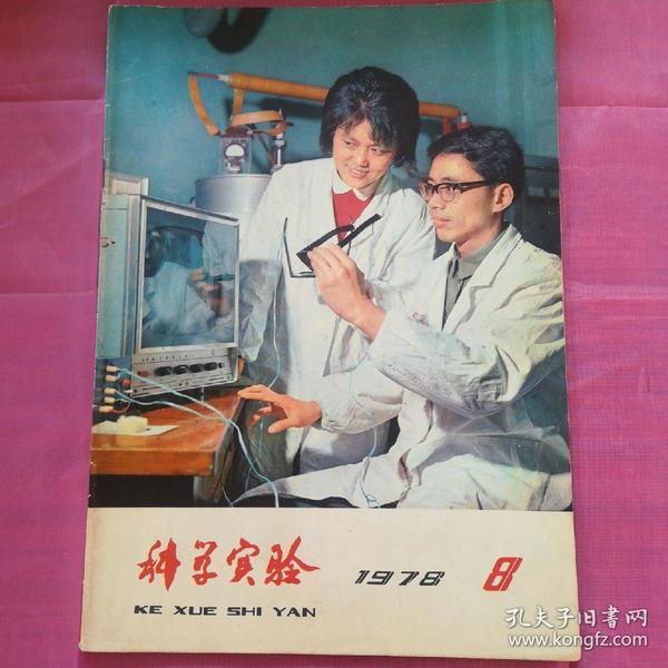 科学实验1978.8