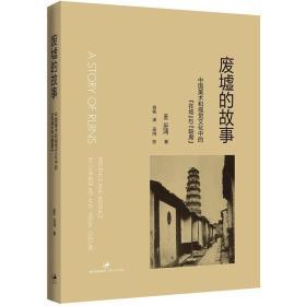 """废墟的故事:中国美术和视觉文化中的""""在场""""与""""缺席"""""""