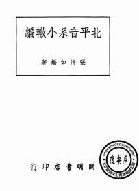 北平音系小辙编-1949年版-(复印本)