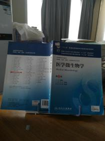 9787117171526 医学微生物学(第8版)