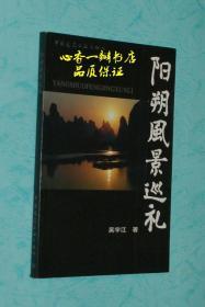 阳朔风景巡礼(作者保真签名本)