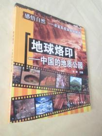 地球烙印--中国的地质公园【感悟自然.华夏美景游系列图书】