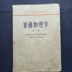 1961年 《高等学校教学参考书~普通物理学(第二册)》  上海高等工业学校编  人民教育出版社   [柜9-5]