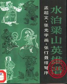 水泊梁山英雄谱-1985年版-(复印本)