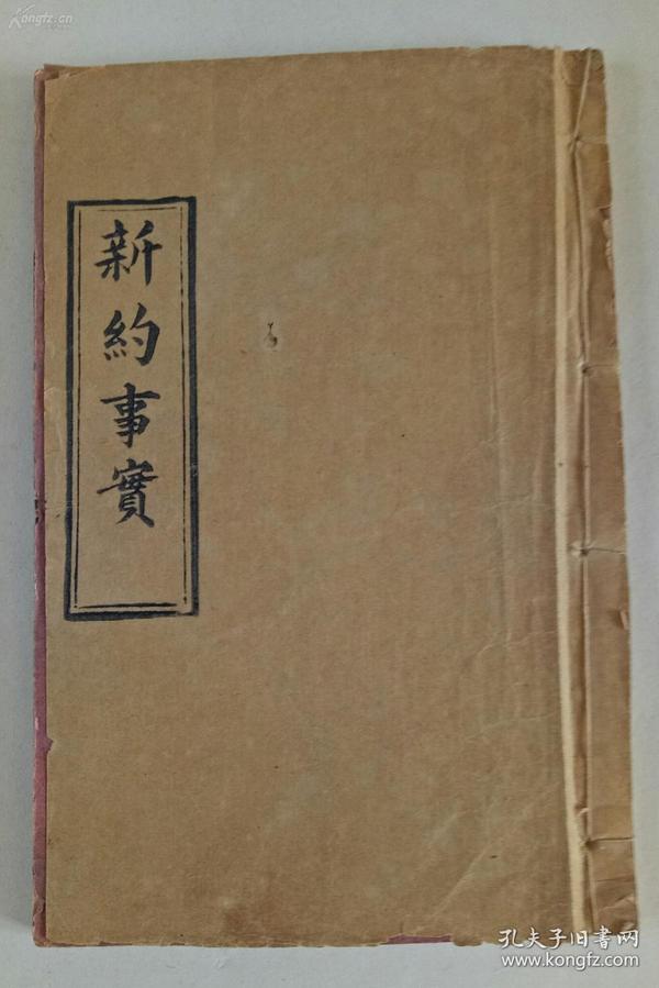 稀见:基督教书籍光绪十九年香港巴色会藏板广东话粤语《新约事实》一册全