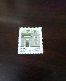 邮票——上海民居20分