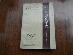 中国文学史   (元明清时期)