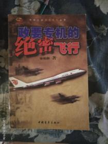 政要专机的绝密飞行【3232】