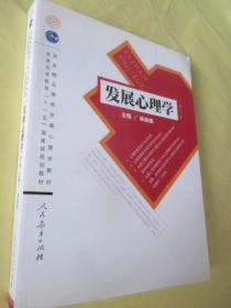 发展心理学【第二版】--国家精品课程发展心理学教材