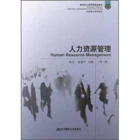 新世纪工商管理精品教材:人力资源管理(第3版)