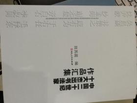 中国二十世纪十大杰出书法家作品集(上下)