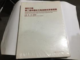 回憶江南第二屆中國長三角油畫名家邀請展(未拆8開)