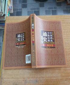 中国西北少数民族通史:秦、西汉卷