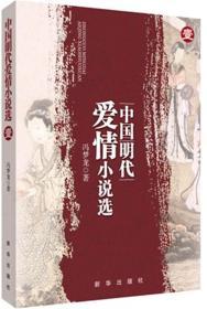 中国明代爱情小说选(1)
