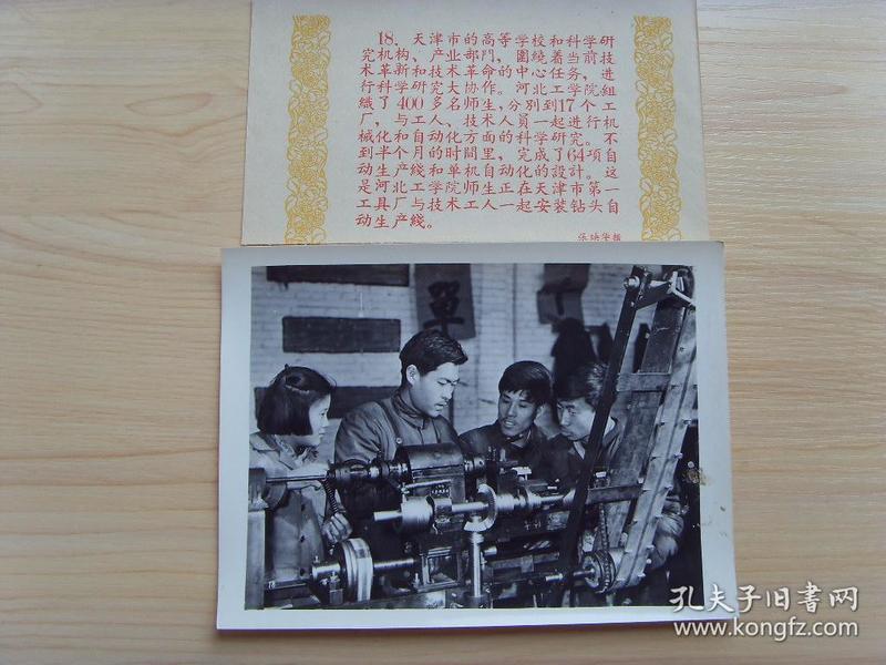 老照片:【※1960年,河北工学院师生,在天津第一工具厂科学研究※】