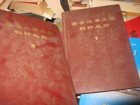 密云水库工程设计总结 带毛主席语录(1、2)