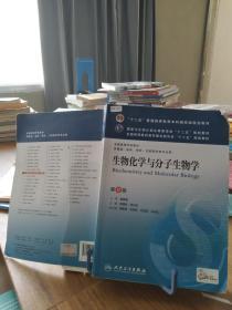 9787117172141  生物化学与分子生物学  第8版