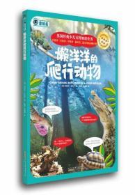 【正版】英国经典少儿百科知识全书:懒洋洋的爬行动物  丹尼尔