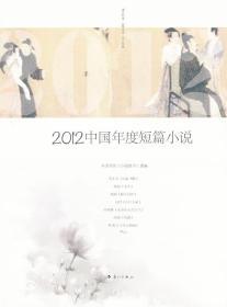 2012中国年度短篇小说