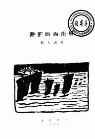 渺茫的西南风-1926年版-(复印本)