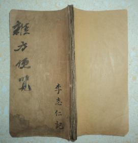清代中医手抄、【杂方便览】、42页84面、150多个杂方。