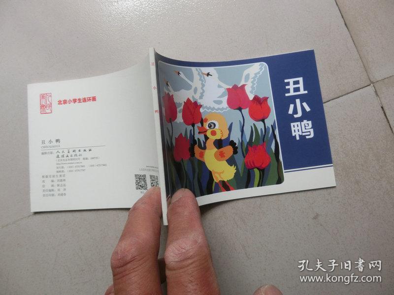 北京小学生连环画【丑小鸭】人民美术出版社语文上册看拼音年级三小学汉字写图片