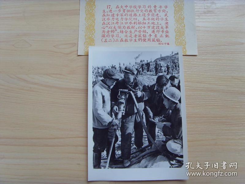 老照片:【※1960年,武汉水利电力学院学生,在丹江口水利枢纽工地上※】