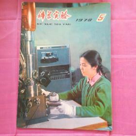 科学实验1978.5